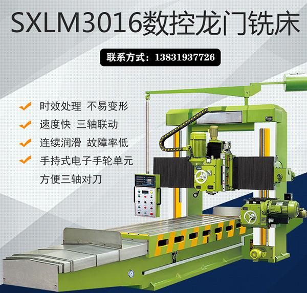 SXLM3016数控定梁龙门铣床